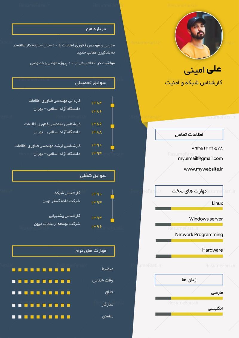 نمونه رزومه کارشناس شبکه و امنیت